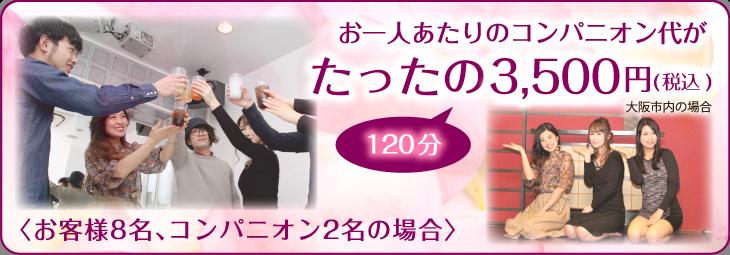 女の子との宴会に必要な金額たったの3,000円(税抜)
