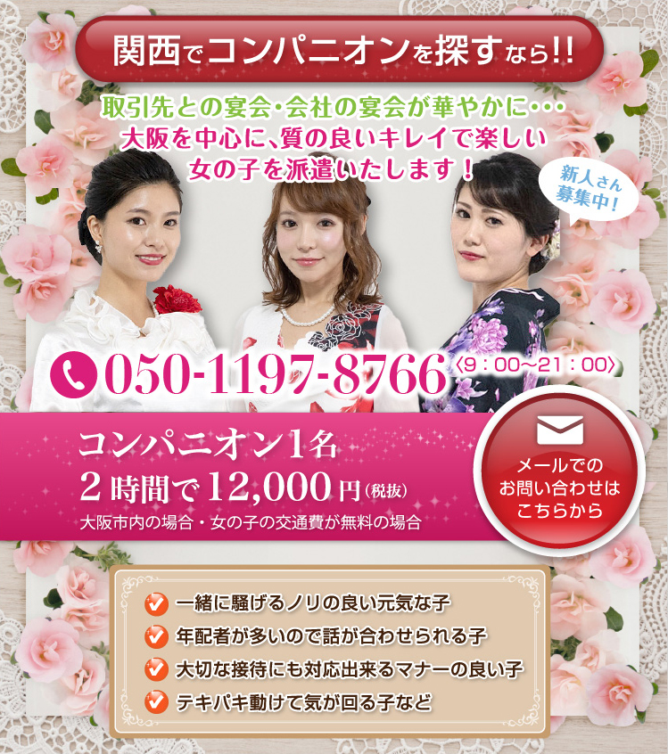 関西でコンパニオンを探すならシャインへ かわいい女の子が1人2時間12,000円(税抜)