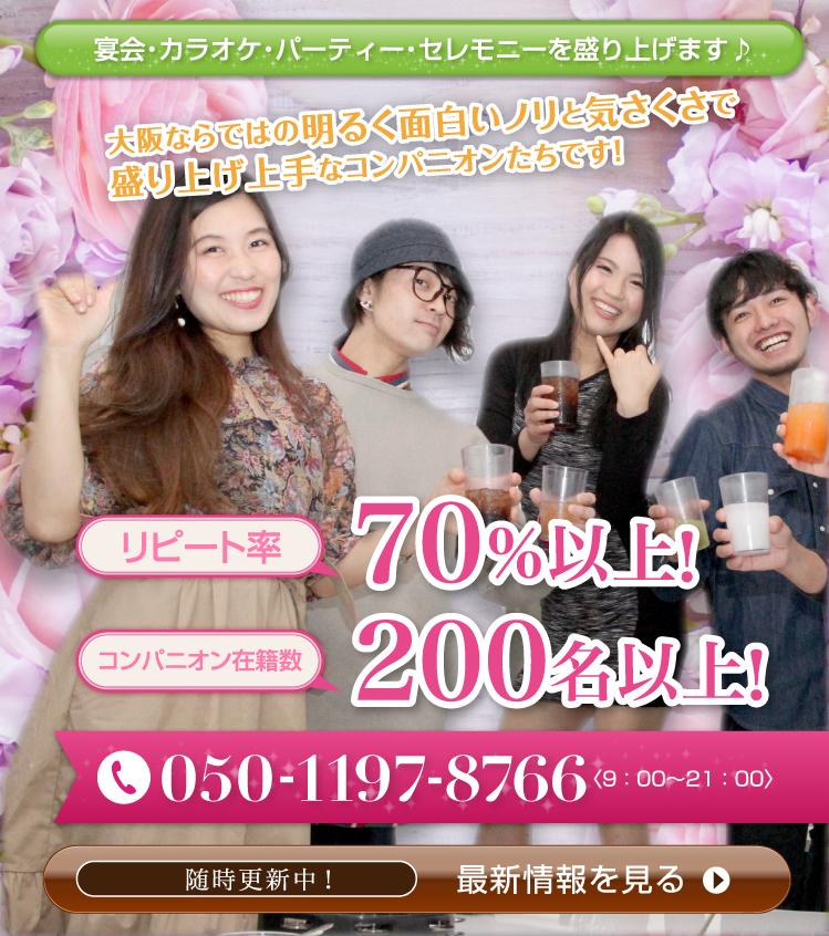 宴会・カラオケ・パーティー・セレモニーを盛り上げます。大阪関西一円、大阪ならではの明るく面白いノリと気さくさで盛り上げ上手なコンパニオンたちです。リピート率70%以上、コンパニオン在籍数200名以上。